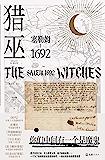 猎巫 : 塞勒姆1692(普利策得主屠榜口碑之作,美国版《叫魂》,猎巫运动史中的经典案例,一部女性受难史)
