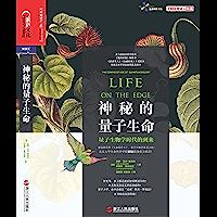 神秘的量子生命 (亚马逊最佳科学图书、《纽约时报》畅销书;《经济学人》《金融时报》年度好书;英国皇家学会温顿奖获奖图书…