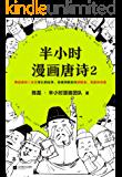 半小时漫画唐诗2(读客熊猫君出品。全网首发!漫画科普开创者二混子新作!全网粉丝700万!看起来都是笑点,实际上全是考点…