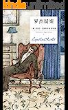 罗杰疑案(侦探小说史上最具争议的作品,无法超越的里程碑,在百大侦探小说榜单上力压《教父》和《沉默的羔羊》) (午夜文库)