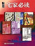 甲骨文·宅家必读:如何用6天环游世界(全6册 消失的古城+博物馆窜行记+北京的隐秘角落+九月的十三天+安第斯山脉的生与死…
