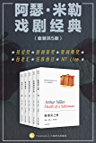 """阿瑟·米勒戏剧经典(套装全5册)【上海译文出品! """"美国戏剧的良心""""阿瑟·米勒代表作,百老汇、伦敦西区、NT Live常…"""