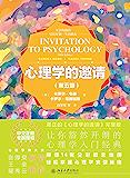 心理学的邀请(第五版)