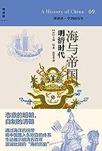 海与帝国:明清时代 (中国的历史 9)