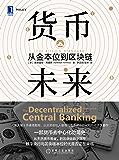 货币未来:从金本位到区块链(预言区块链本位制时代的来临,以太坊创始人V神都推崇的比特币经济学著作)