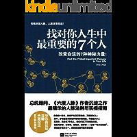 找对你人生中最重要的7个人(随书附赠【超值宝典】结交贵人的49条经典法则!)