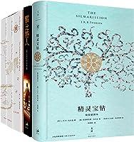 托尔金中洲三部曲:精灵宝钻+霍比特人+魔戒三部曲: 【《指环王》影视原著。无数戒迷翘首以盼,中洲世界创世神话。家园已在身后,世界尽在眼前……】