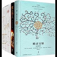 托尔金中洲三部曲:精灵宝钻+霍比特人+魔戒三部曲: 【《指环王》影视原著。无数戒迷翘首以盼,中洲世界创世神话。家园已在身…