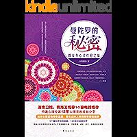 曼陀罗的秘密【92%看过《秘密花园》的人都会选择这本书!国内首次运用彩绘曼陀罗疗法的心理咨询案例集。心理学大师荣格首创并…
