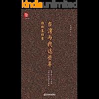 """台湾与我这些年:陈映真档案(陈映真对台湾文学有着深刻意义,他是二十世纪中国文学极具代表性的作家。他被称为""""台湾良心"""",是…"""