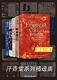 汗青堂系列精选集(兼具学术性与流行性的全球范围历史佳作,为全球化时代的读者提供透析历史的独特视角。套装19册。)