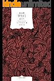罗生门【上海译文出品!日本文坛令人惊叹的鬼才芥川龙之介代表作!国内读者认可度最高的林少华译本!豆瓣8.7,超过四万读者评…