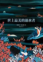 世上最美的溺水者(诺贝尔文学奖得主《百年孤独》作者加西亚·马尔克斯的短篇杰作,收录的《巨翅老人》入选高中语文教材。《百年孤独》创作同期凝练佳作,莫言、余华力荐) (加西亚·马尔克斯作品系列 7)