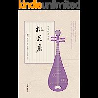 中华经典名剧:桃花扇 (中华书局出品)