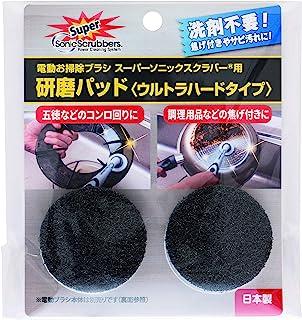 Super Sonix Craber 抛光垫 <超硬型>4片装(2片×2袋)