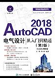 AutoCAD 2018电气设计从入门到精通(第2版)