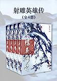 金庸作品集:射雕英雄传(新修版)(全4册) (金庸作品集【新修版】 3)