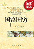 """国富国穷(查理•芒格推荐书目,作者从多个角度以经济学""""全球通史""""的方式论述现今世界各国贫富分布的原由,被西方学界称誉为划…"""