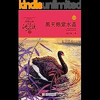黑天鹅紫水晶(升级版)(动物小说大王沈石溪·品藏书系)(10周年荣誉纪念版。全系列升级,书系多篇被选入各地中小学教材,获…