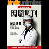 保护医生 香港凤凰周刊2016年第19期 (香港凤凰周刊·2016 19)