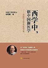 西学中,创中国新医学——西医院士的中西医结合观