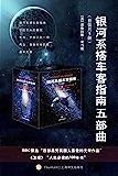 銀河系搭車客指南五部曲(套裝共5冊)【上海譯文出品!劉慈欣頻繁引用的科幻神作! 被特斯拉總裁馬斯克送入太空致敬!《衛報…