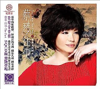 红音堂•蔡琴往事4:被遗忘的时光(试音发烧畅销专辑)(SQCD)