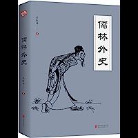有间文库:儒林外史(写透中国古代官场的百科全书式小说,媲美《红楼梦》的白话小说巨著)