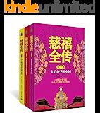 慈禧全传(全3册) (经典天天读)