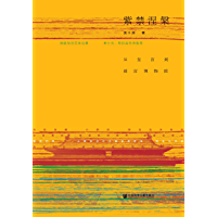 紫禁涅槃:从皇宫到故宫博物院