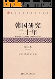 韩国研究二十年:全5册(经济卷)