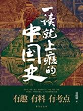 """一读就上瘾的中国史(爆款历史大号""""温乎""""首部作品集,572079个读者共同的选择)"""