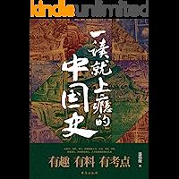 """一讀就上癮的中國史(爆款歷史大號""""溫乎""""首部作品集,572079個讀者共同的選擇)"""