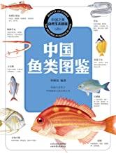 中国鱼类图鉴 (中国之美自然生态图鉴)