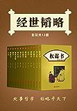 经世韬略(套装共13册) (有间文库)