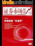 """非银金融""""价值考"""" 证券市场红周刊2020年38期(职业投资人之选)"""