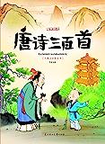 唐诗三百首(儿童注音美绘本) (成长必读)