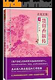 古龙文集·楚留香新传:借尸还魂(读客熊猫君出品。)