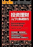 投资理财入门与实战技巧(领先的投资理念,简单的理财工具,丰富的实战技巧,这是一本把投资理财融入生活的私人定制投资理财读物…