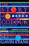 颜色的故事(从颜色追溯人类文化发展史、探索如何构建人类视觉和颜色的光谱、揭示颜色背后的观念变迁和社会涵义)