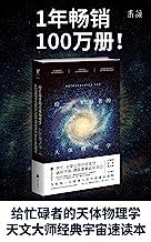 给忙碌者的天体物理学(卡尔·萨根传人、天文大师尼尔·泰森经典宇宙通识速读本!美国亚马逊年度好书,得到万维钢推荐) (未读·探索家)