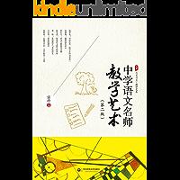 中学语文名师教学艺术(第二版) (大夏书系)