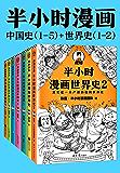 半小时漫画历史系列(共7册)(中国史1-5+世界史1-2。看半小时漫画,通古今中外历史!)