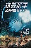 银翼杀手2019:2 外域(影史经典科幻电影官方衍生漫画 揭晓《银翼杀手》的殖民外星球)