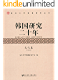 韩国研究二十年:全5册(文化卷)