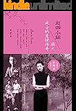 赵四小姐 : 战火成全的爱情传奇(硝烟弥漫的乱世,一个多才的、至情的闺秀倾情演绎的一段至臻情缘。她和张学良的爱情故事是一…