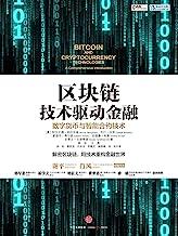 区块链:技术驱动金融(解密区块链,用技术重构金融世界)
