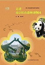 走进南京红山森林动物园 (科普大本营)