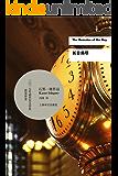 长日将尽【上海译文出品!奠定诺贝尔文学奖得主石黑一雄国际一流作家地位的重要代表作,1989年布克奖获奖作品】 (诺贝尔文…