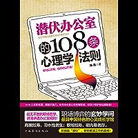 潜伏办公室的108条心理学法则